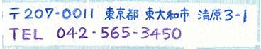 〒207-0011 東京都東大和市清原3-1 TEL 042-565-3450